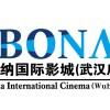 合作客户-博纳国际影城武汉店