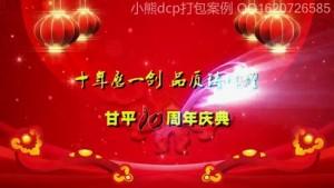 小熊dcp打包案例天晴甘平十周年宣传片jpeg2000宽幅