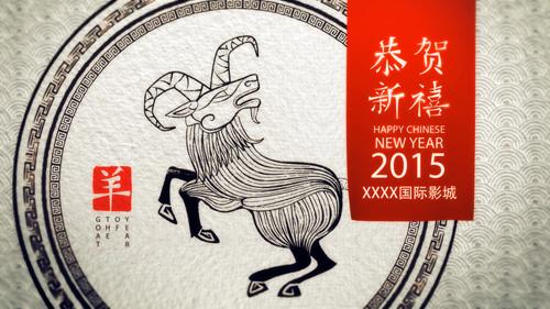 2016羊年春节期间恭贺新春展示片