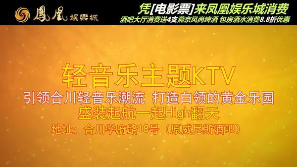 为某KTV设计的制作的弹幕版映前广告视频
