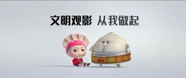 包子饺子观影须知动画,文明观影从我做起
